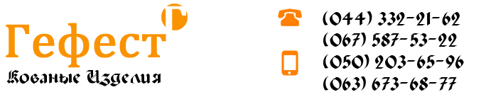 ТК 'ГЕФЕСТ' - итернет-магазин кованых изделий